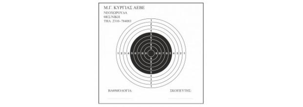 ΣΤΟΧΟΣ ΑΣΠΡΟΜΑΥΡΟΣ 14cm